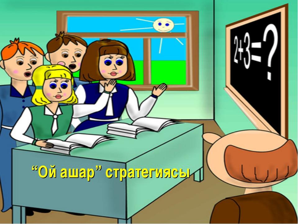 """Ой ашар"" стратегиясы"