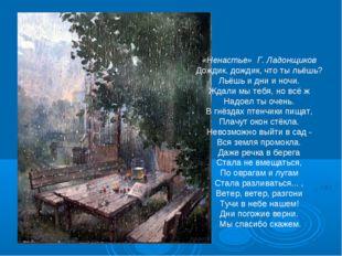 Станислав Яковлев «Ненастье» Г. Ладонщиков Дождик, дождик, что ты льёшь? Льё