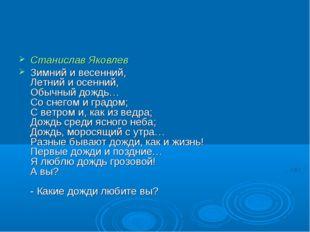 Станислав Яковлев Зимний и весенний, Летний и осенний, Обычный дождь… Со снег