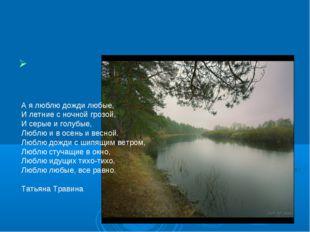 © dimetr А я люблю дожди любые, И летние с ночной грозой, И серые и голубые,