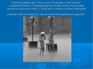 Слепой дождик идет при солнце. В народе о нем говорят: «Царевна плачет». Свер
