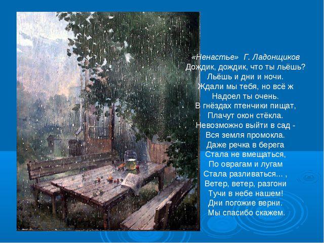 Станислав Яковлев «Ненастье» Г. Ладонщиков Дождик, дождик, что ты льёшь? Льё...