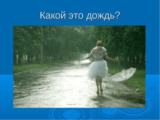 Какой это дождь?