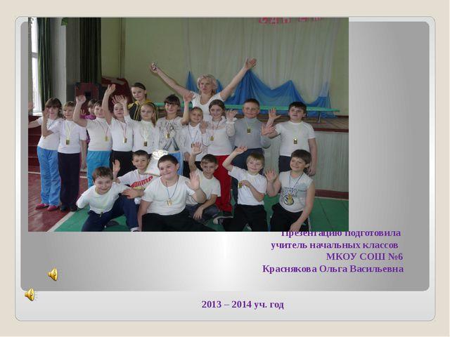 Презентацию подготовила учитель начальных классов МКОУ СОШ №6 Краснякова Оль...