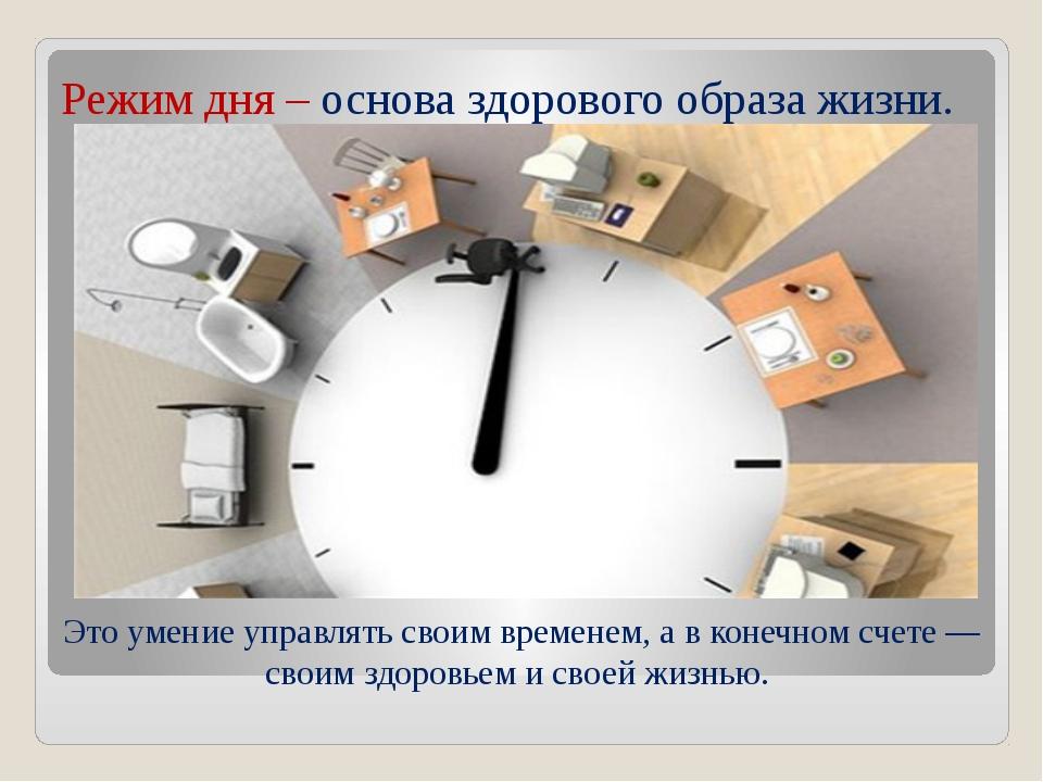 Режим дня – основа здорового образа жизни. Это умение управлять своим времене...