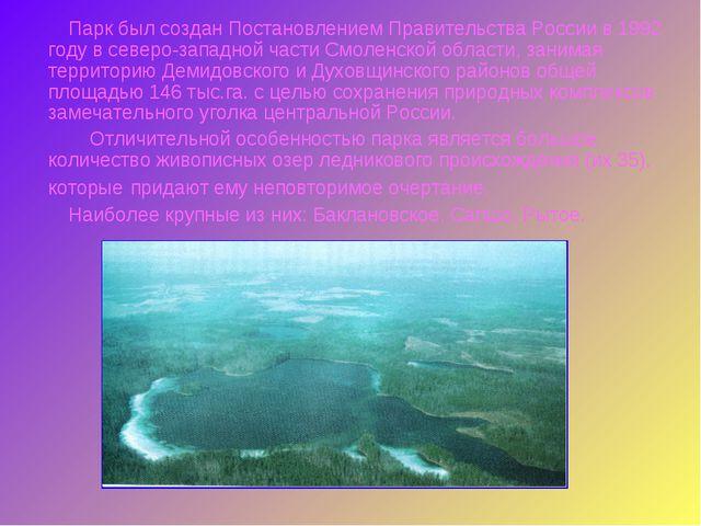 Парк был создан Постановлением Правительства России в 1992 году в северо-запа...