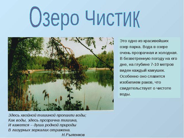 Это одно из красивейших озер парка. Вода в озере очень прозрачная и холодная....