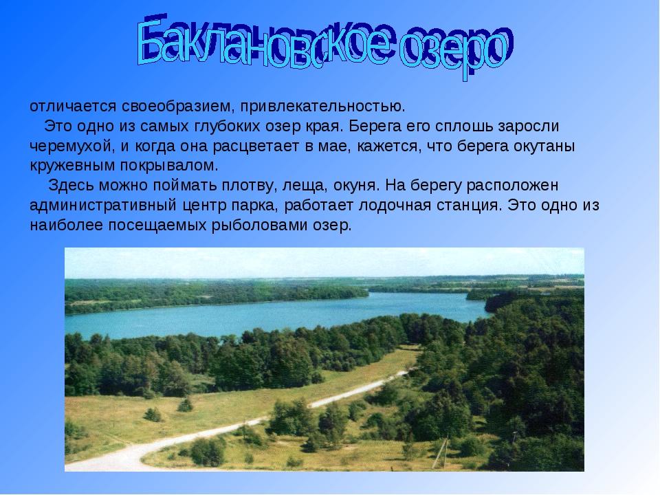 отличается своеобразием, привлекательностью. Это одно из самых глубоких озер...