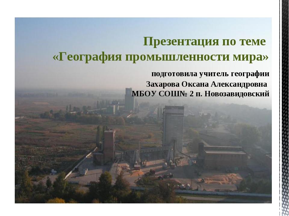 Презентация по теме «География промышленности мира» подготовила учитель геогр...