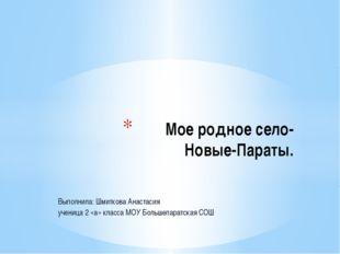 Выполнила: Шмиткова Анастасия ученица 2 «а» класса МОУ Большепаратская СОШ М