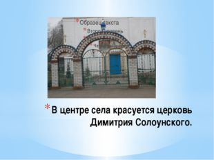 В центре села красуется церковь Димитрия Солоунского.