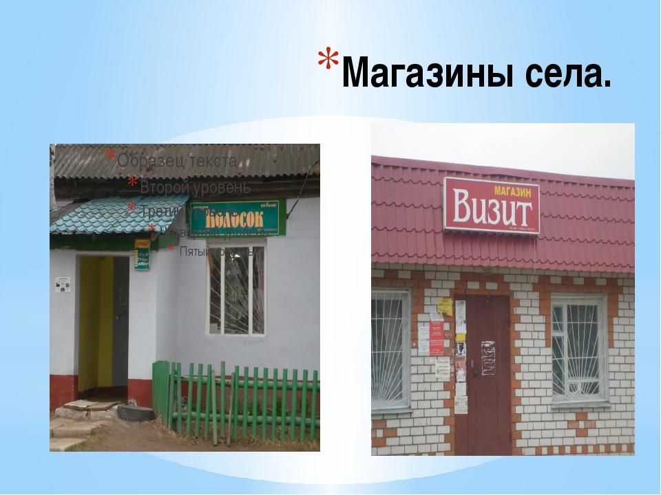 Магазины села.