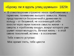 «Брожу ли я вдоль улиц шумных» 1829г. В стихотворении отражено некое приближе