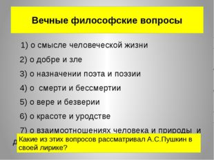 Вечные философские вопросы 1) о смысле человеческой жизни 2) о добре и зле 3)