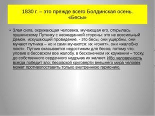 1830 г. – это прежде всего Болдинская осень. «Бесы» Злая сила, окружающая чел