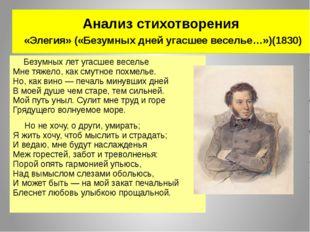Анализ стихотворения «Элегия» («Безумных дней угасшее веселье…»)(1830) Безумн