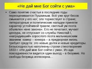 «Не дай мне Бог сойти с ума» Само понятие счастья в последние годы переоценив
