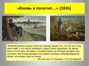 """«Вновь я посетил…» (1835) """"В Михайловском нашел я все по-старому, кроме того,"""