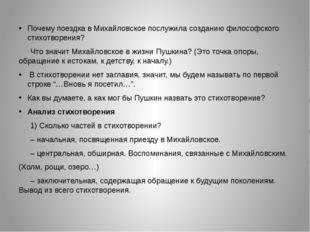 Почему поездка в Михайловское послужила созданию философского стихотворения?