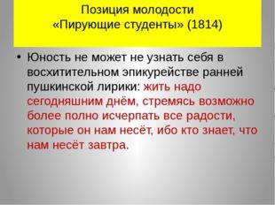 Позиция молодости «Пирующие студенты» (1814) Юность не может не узнать себя в