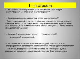"""I – я строфа - Начинается стихотворение со слов """"Я памятник себе воздвиг неру"""