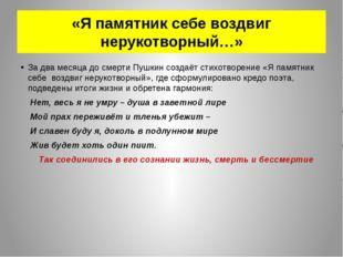 «Я памятник себе воздвиг нерукотворный…» За два месяца до смерти Пушкин созда