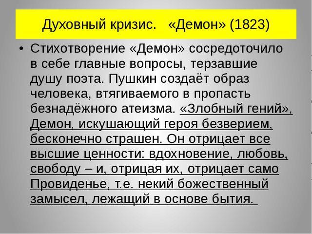 Духовный кризис. «Демон» (1823) Стихотворение «Демон» сосредоточило в себе гл...