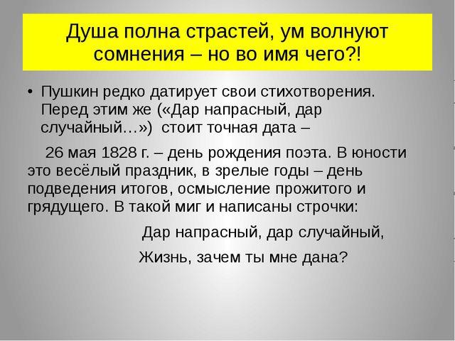 Душа полна страстей, ум волнуют сомнения – но во имя чего?! Пушкин редко дати...