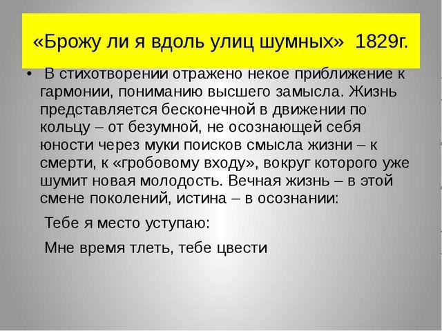 «Брожу ли я вдоль улиц шумных» 1829г. В стихотворении отражено некое приближе...
