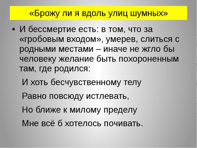 «Брожу ли я вдоль улиц шумных» И бессмертие есть: в том, что за «гробовым вхо...