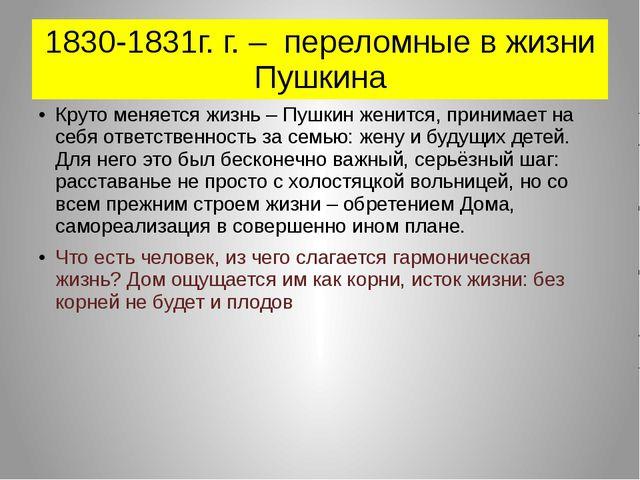 1830-1831г. г. – переломные в жизни Пушкина Круто меняется жизнь – Пушкин жен...