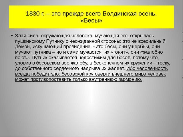 1830 г. – это прежде всего Болдинская осень. «Бесы» Злая сила, окружающая чел...