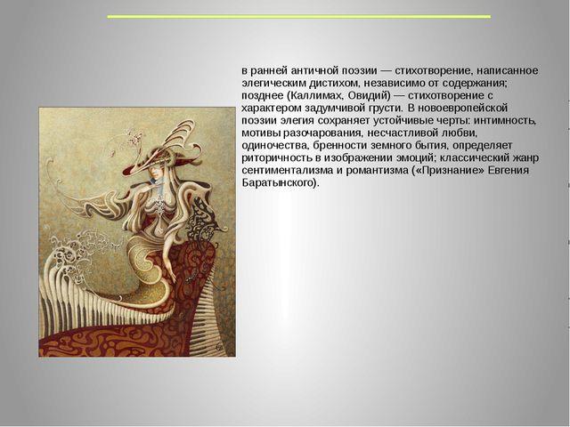 Эле́гия (др.-греч. ἐλεγεία) — жанр лирической поэзии; в ранней античной поэ...