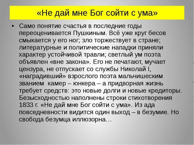 «Не дай мне Бог сойти с ума» Само понятие счастья в последние годы переоценив...