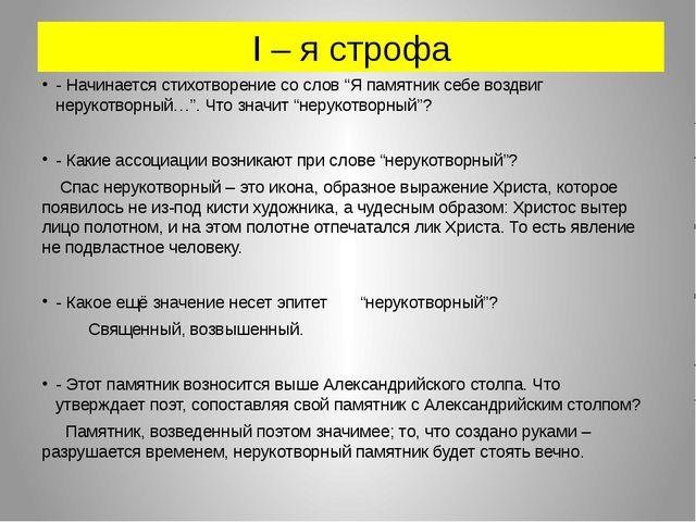 """I – я строфа - Начинается стихотворение со слов """"Я памятник себе воздвиг неру..."""