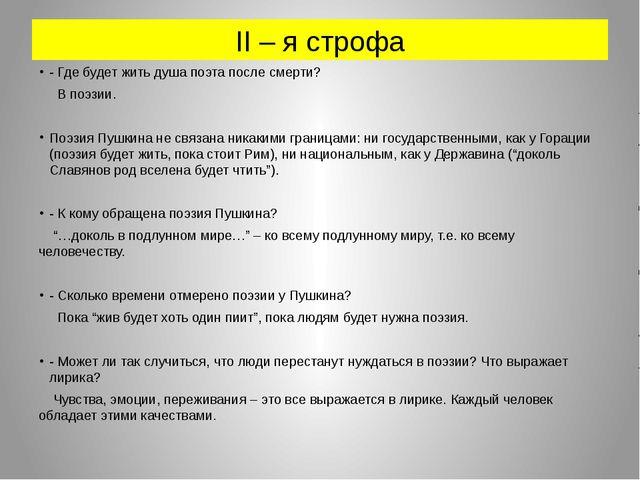 II – я строфа - Где будет жить душа поэта после смерти?  В поэзии. Поэзия Пу...