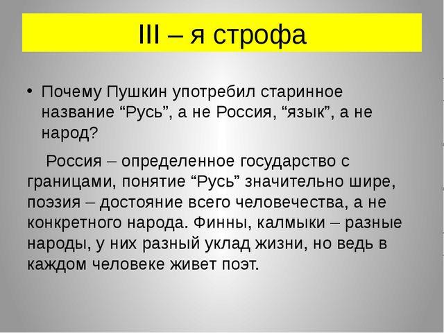"""III – я строфа Почему Пушкин употребил старинное название """"Русь"""", а не Россия..."""