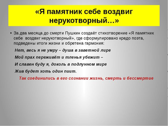 «Я памятник себе воздвиг нерукотворный…» За два месяца до смерти Пушкин созда...