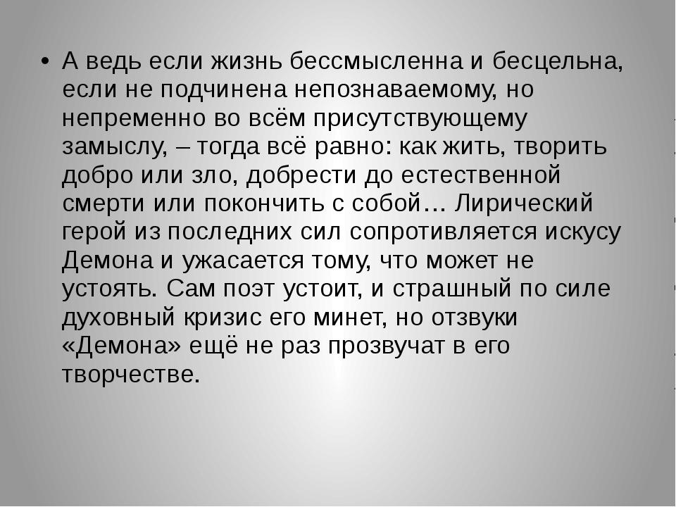 А ведь если жизнь бессмысленна и бесцельна, если не подчинена непознаваемому...