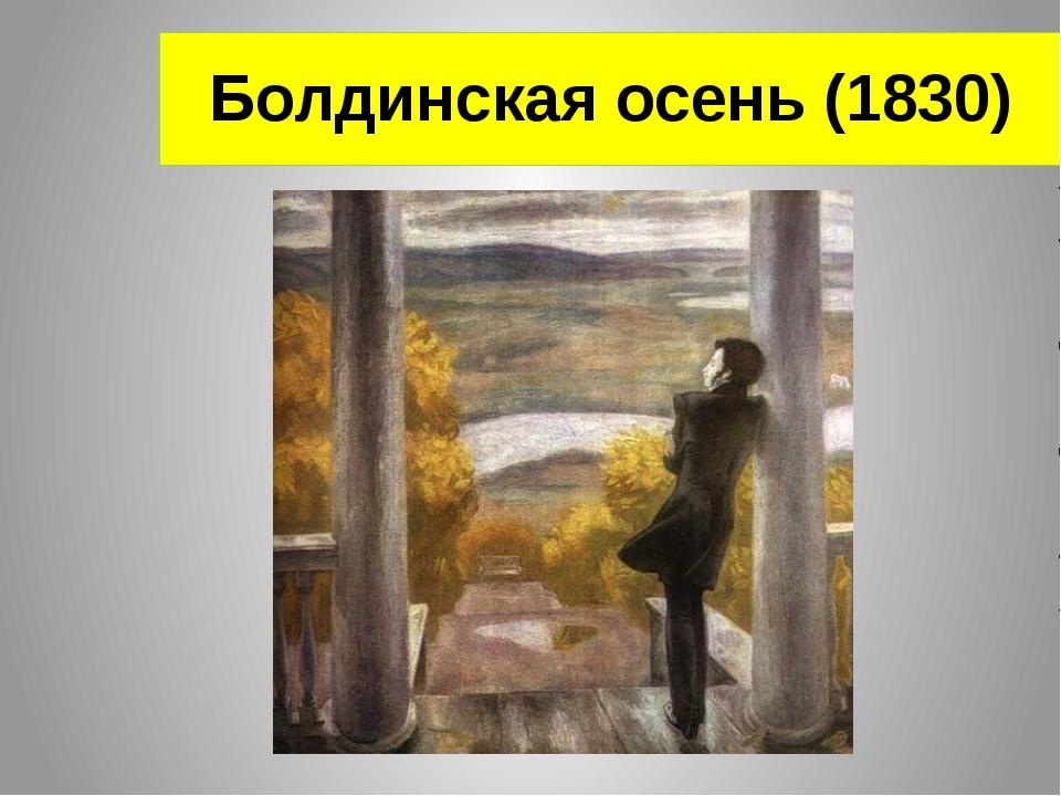 Болдинская осень (1830)
