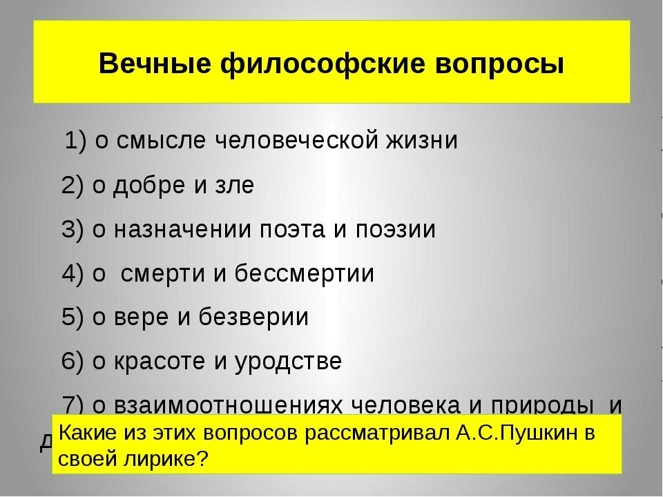 Вечные философские вопросы 1) о смысле человеческой жизни 2) о добре и зле 3)...