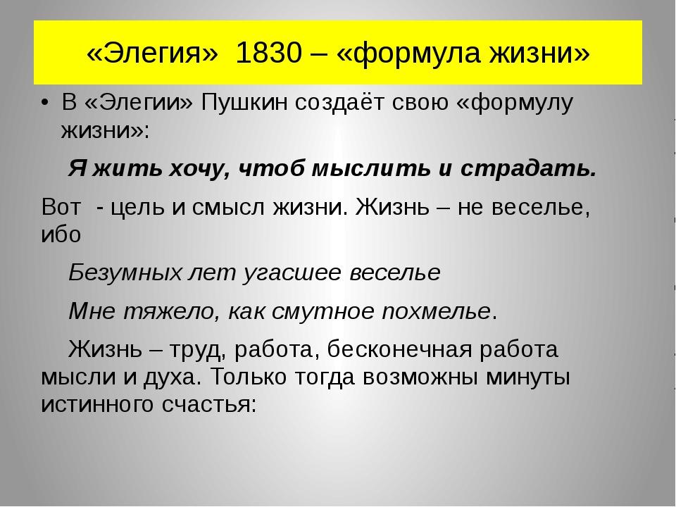 «Элегия» 1830 – «формула жизни» В «Элегии» Пушкин создаёт свою «формулу жизни...