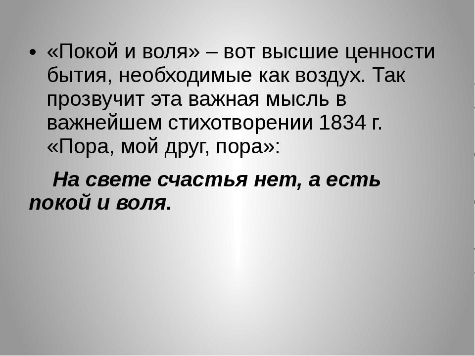 «Покой и воля» – вот высшие ценности бытия, необходимые как воздух. Так проз...