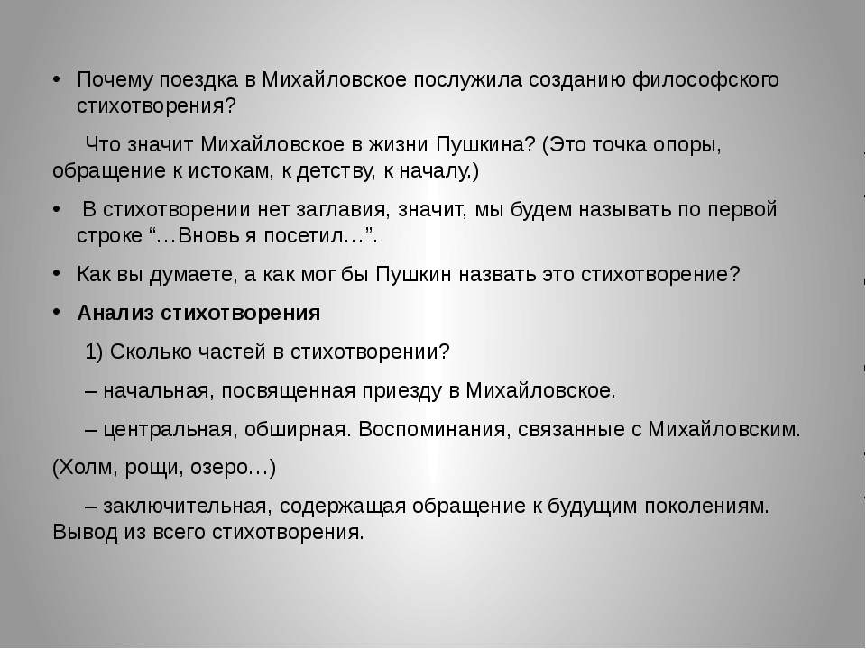 Почему поездка в Михайловское послужила созданию философского стихотворения?...