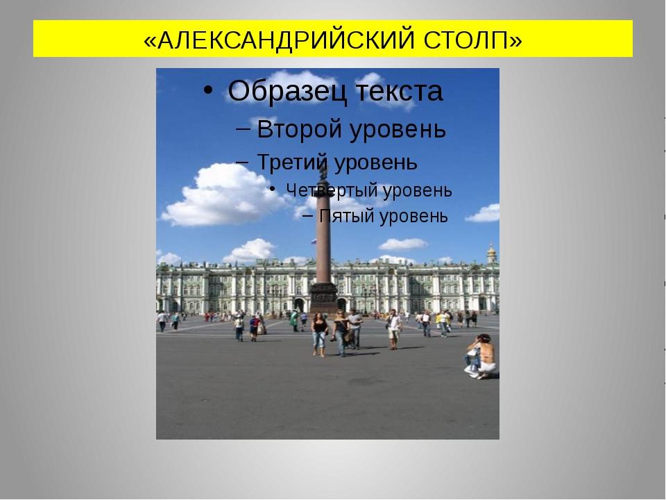 «АЛЕКСАНДРИЙСКИЙ СТОЛП»