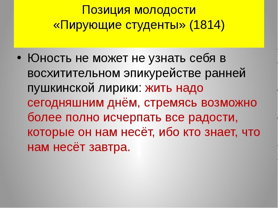 Позиция молодости «Пирующие студенты» (1814) Юность не может не узнать себя в...