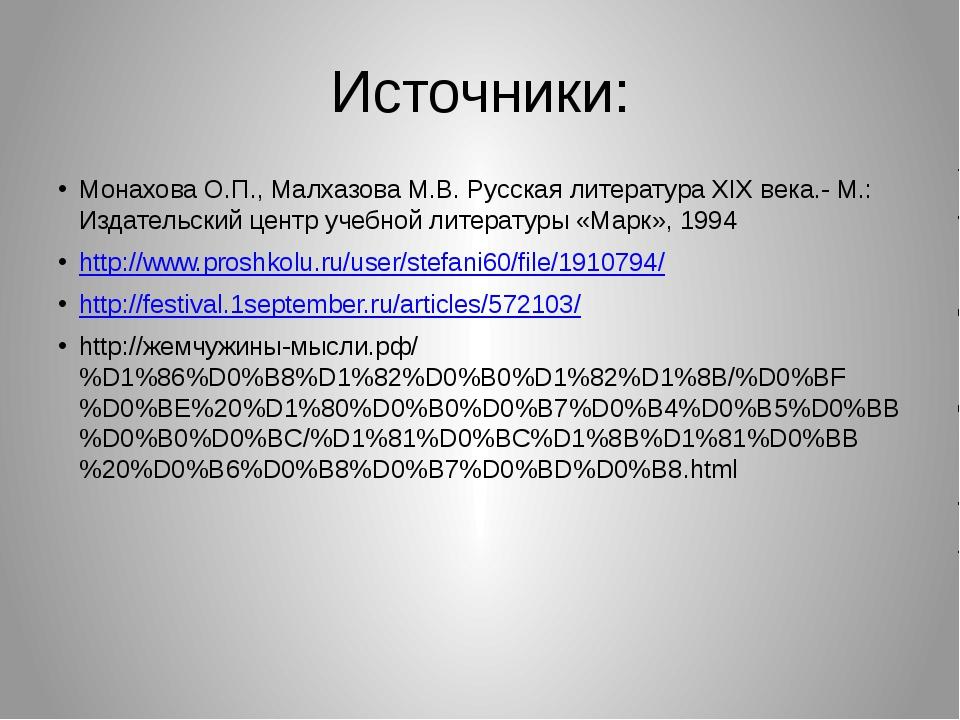 Источники: Монахова О.П., Малхазова М.В. Русская литература XIX века.- М.: Из...