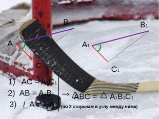 А B C A1 B1 C1 1) AC = A1C1 3) / A = / A1 2) АВ = A1B1 ABC = A1B1C1 (по 2 сто