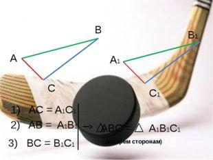 А B C A1 B1 C1 1) AC = A1C1 2) AB = A1B1 3) BC = B1C1 ABC = A1B1C1 (по трем с
