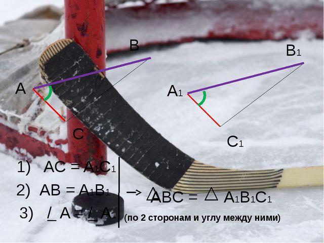 А B C A1 B1 C1 1) AC = A1C1 3) / A = / A1 2) АВ = A1B1 ABC = A1B1C1 (по 2 сто...